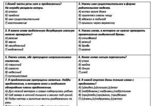 задания олимпиада 3 класс по русскому языку