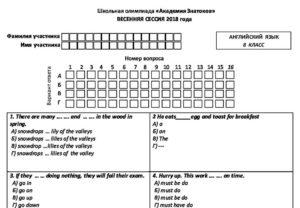 задания олимпиада 8 класс по английскому языку