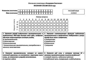 задания олимпиада 6 класс по русскому языку